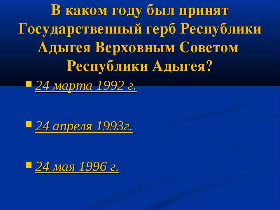 В каком году был принят Государственный герб Республики Адыгея Верховным Сове...