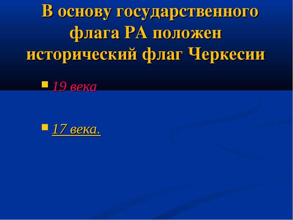 В основу государственного флага РА положен исторический флаг Черкесии 19 века...