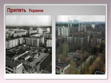 Припять Украина