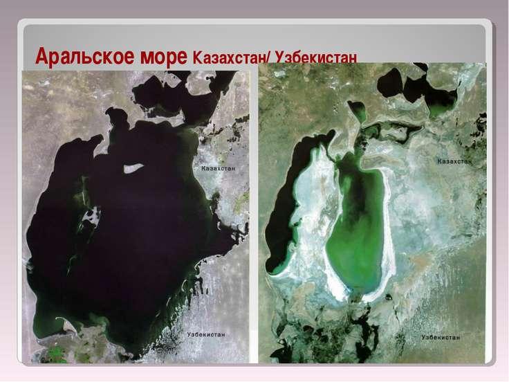 Аральское море Казахстан/ Узбекистан