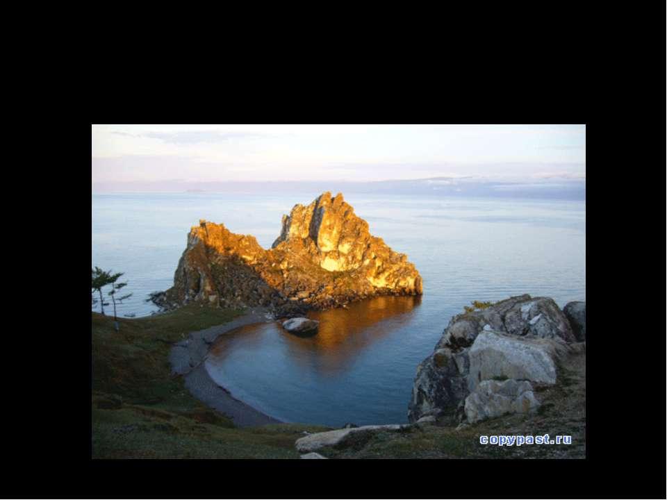 Берега Байкала -скалистые