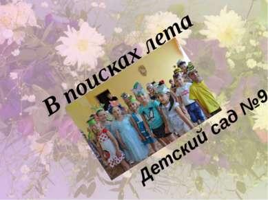 В поисках лета Детский сад №9