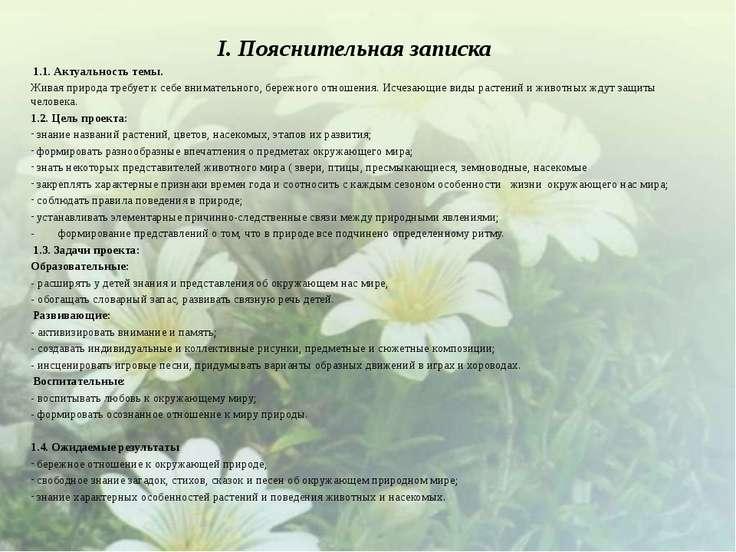 I. Пояснительная записка 1.1. Актуальность темы. Живая природа требует к себ...