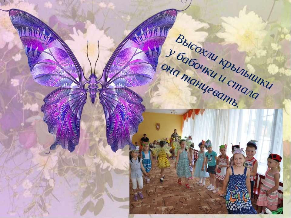 Высохли крылышки у бабочки и стала она танцевать.