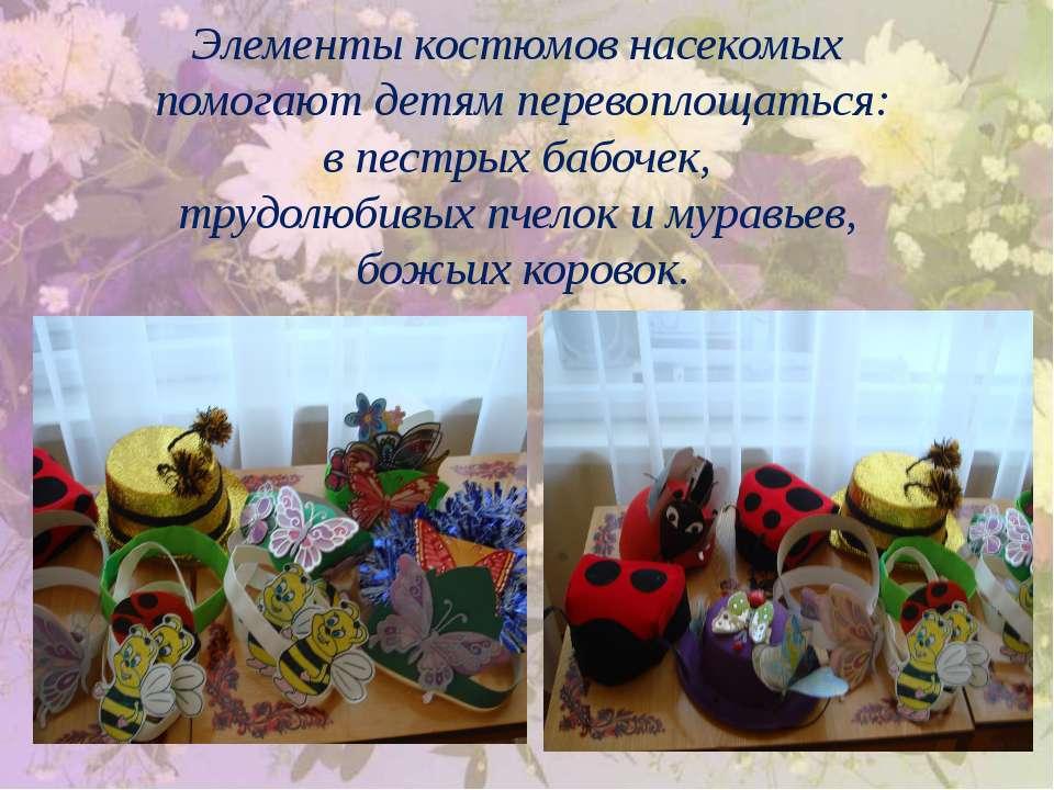 Элементы костюмов насекомых помогают детям перевоплощаться: в пестрых бабочек...