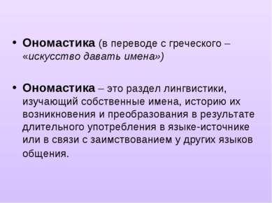 Ономастика (в переводе с греческого – «искусство давать имена») Ономастика – ...