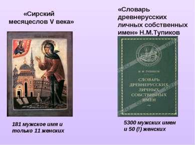 «Словарь древнерусских личных собственных имен» Н.М.Тупиков 5300 мужских имен...