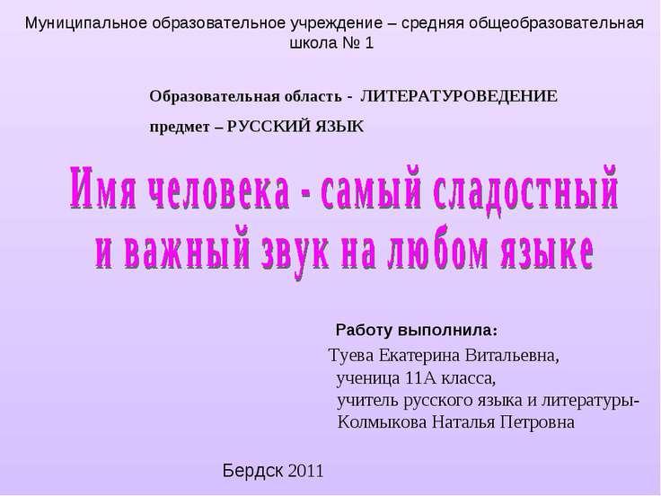 Работу выполнила: Туева Екатерина Витальевна, ученица 11А класса, учитель рус...