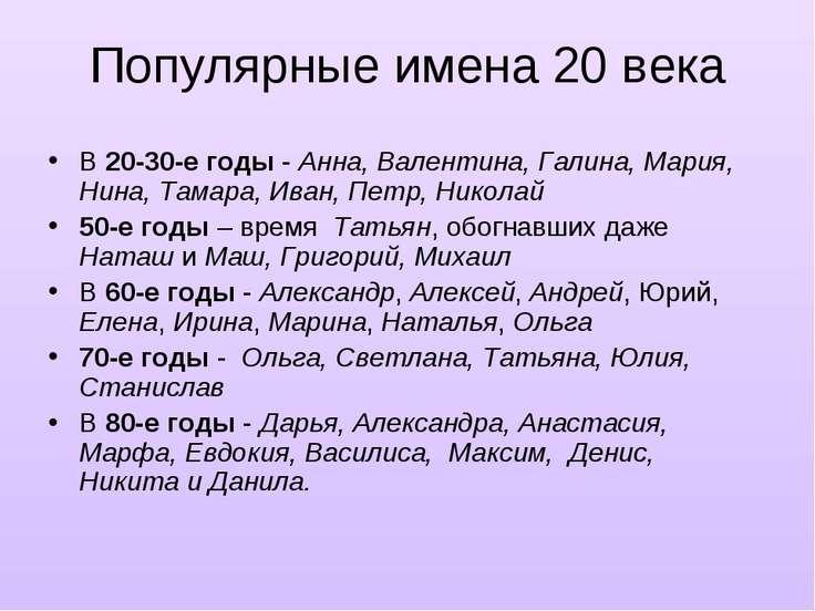 Популярные имена 20 века В 20-30-е годы - Анна, Валентина, Галина, Мария, Нин...