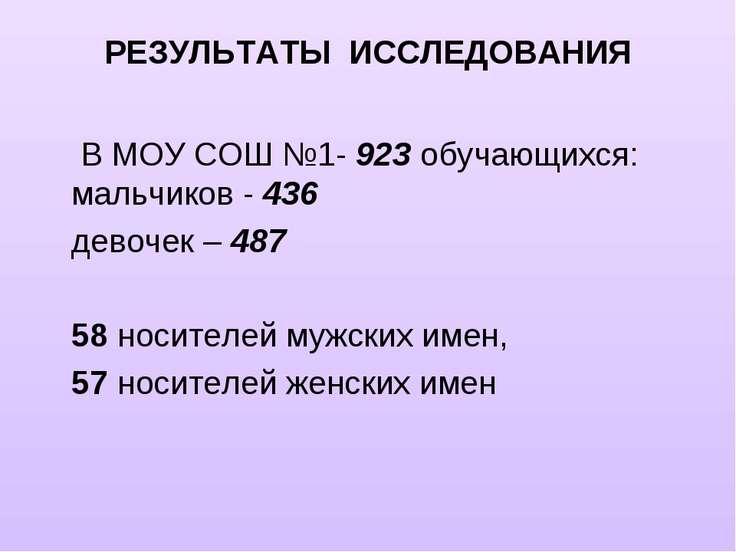 РЕЗУЛЬТАТЫ ИССЛЕДОВАНИЯ В МОУ СОШ №1- 923 обучающихся: мальчиков - 436 девоче...