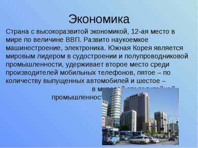 Экономика Страна с высокоразвитой экономикой, 12-ая место в мире по величине ...