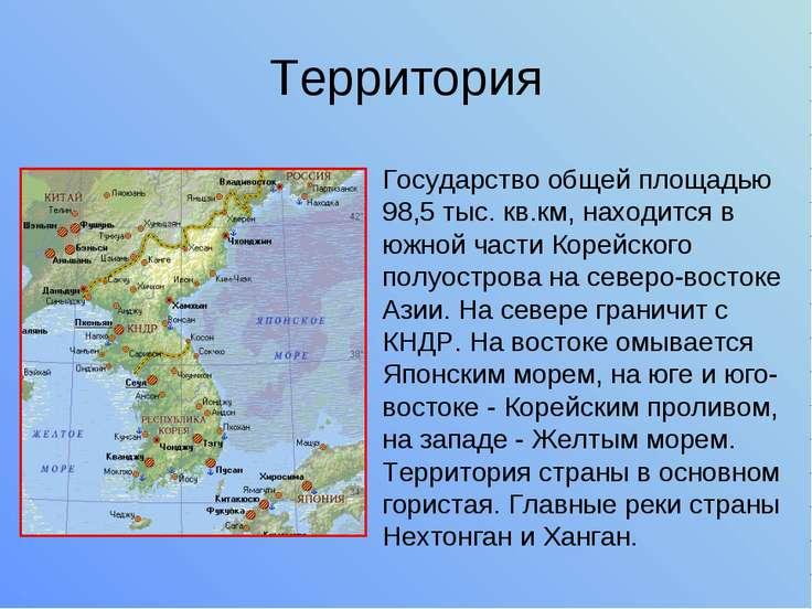 Территория Государство общей площадью 98,5 тыс. кв.км, находится в южной част...
