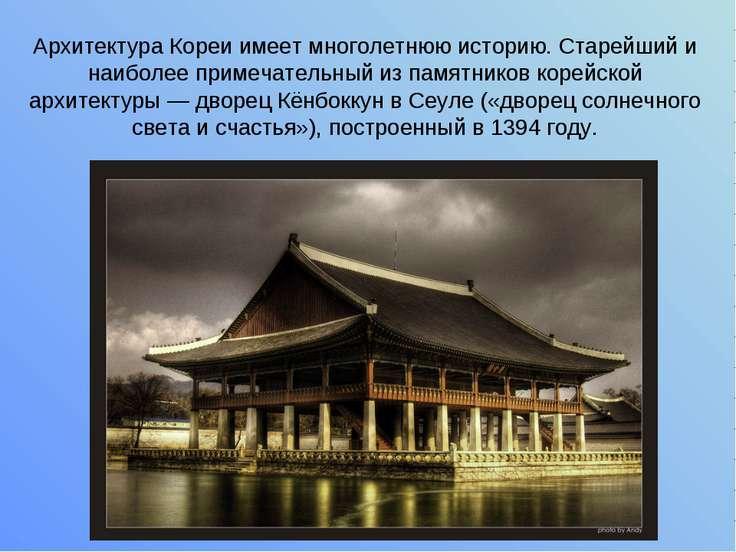 Архитектура Кореи имеет многолетнюю историю. Старейший и наиболее примечатель...