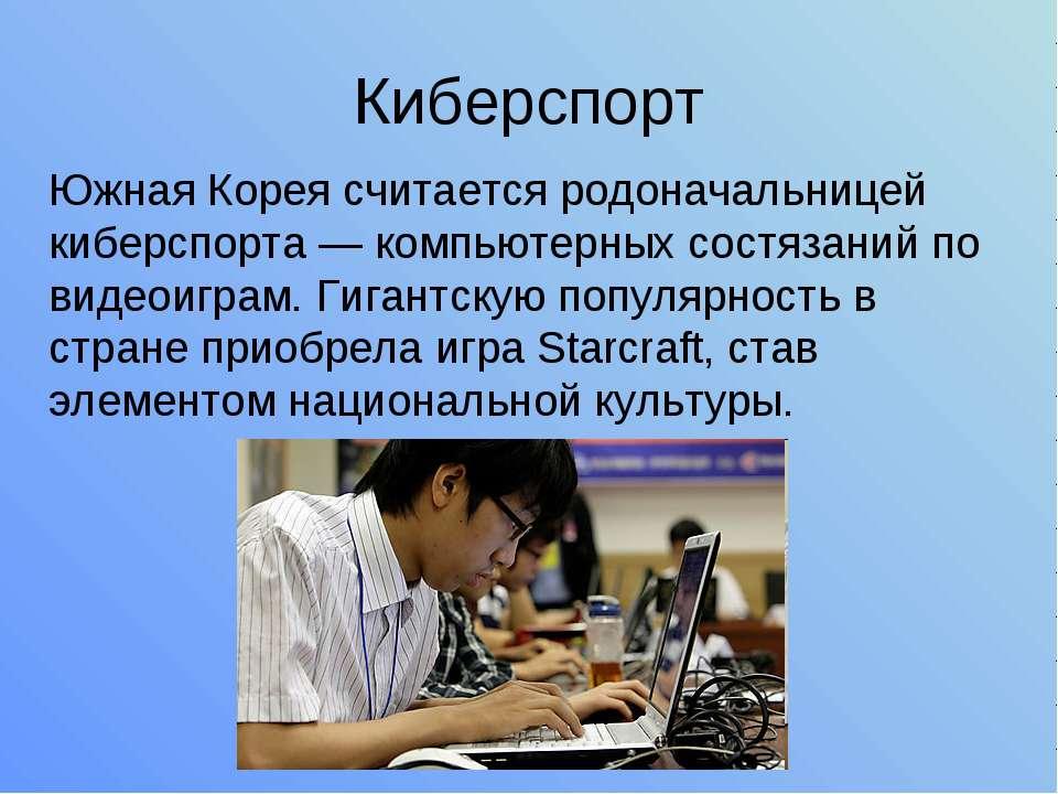 Киберспорт Южная Корея считается родоначальницей киберспорта — компьютерных с...