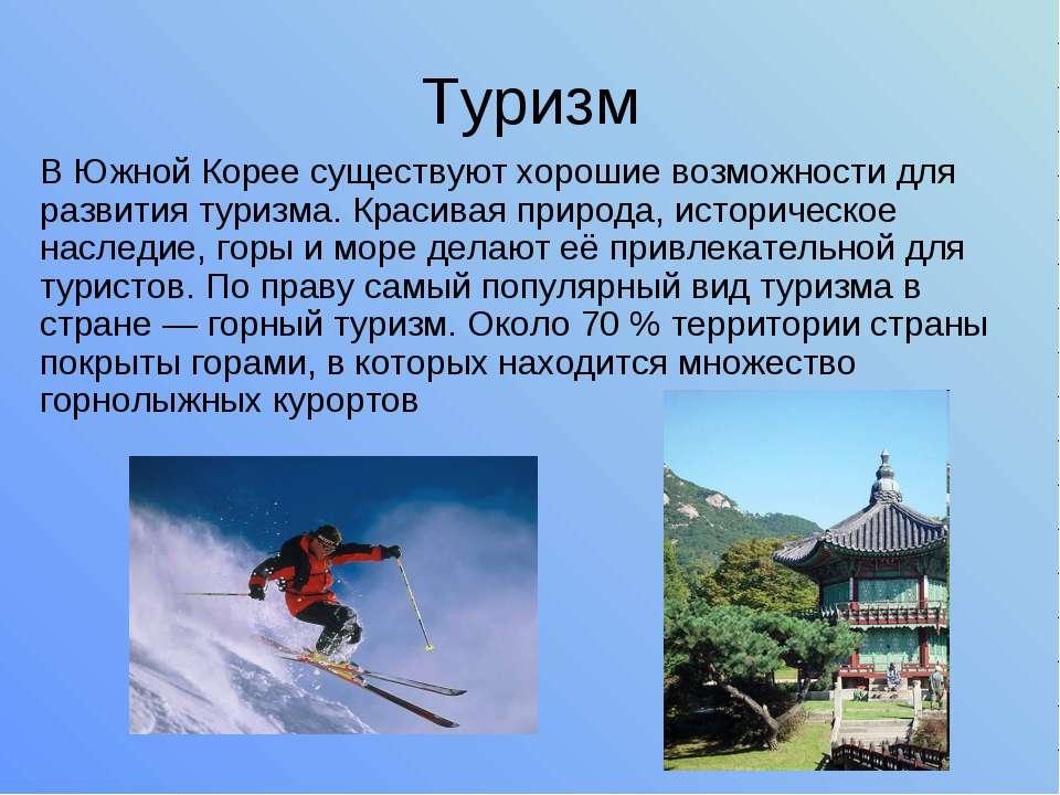 Туризм В Южной Корее существуют хорошие возможности для развития туризма. Кра...