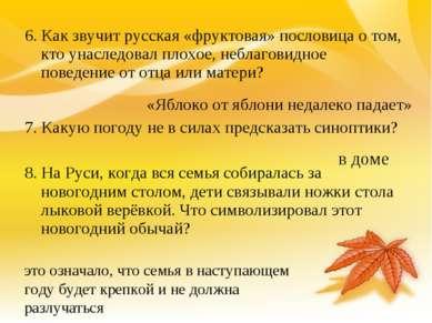 6. Как звучит русская «фруктовая» пословица о том, кто унаследовал плохое, не...