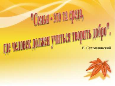 В. Сухомлинский