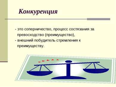 Конкуренция - это соперничество, процесс состязания за превосходство (преимущ...