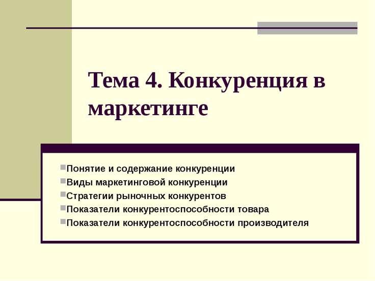 Тема 4. Конкуренция в маркетинге Понятие и содержание конкуренции Виды маркет...