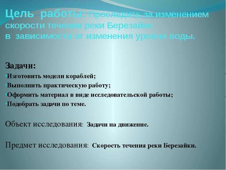 Цель работы: Проследить за изменением скорости течения реки Березайки в завис...