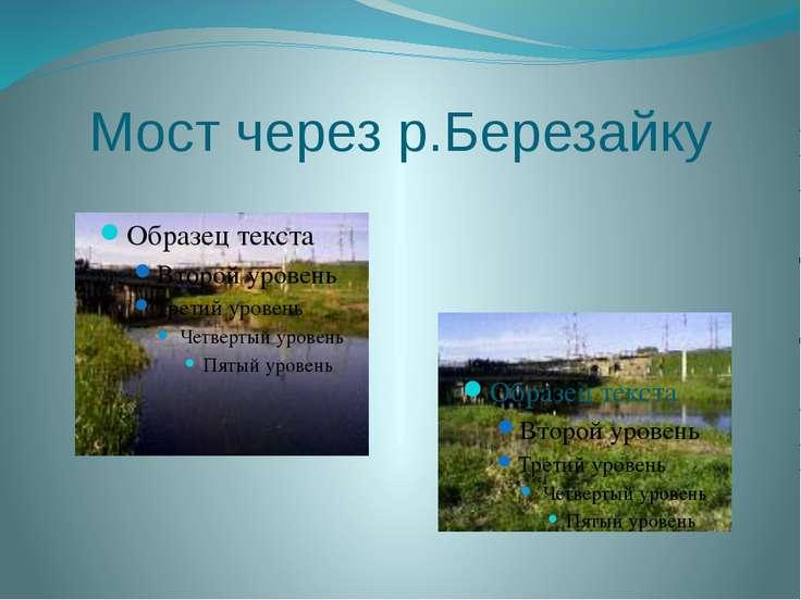 Мост через р.Березайку