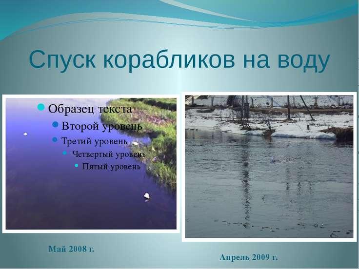 Спуск корабликов на воду Май 2008 г. Апрель 2009 г.