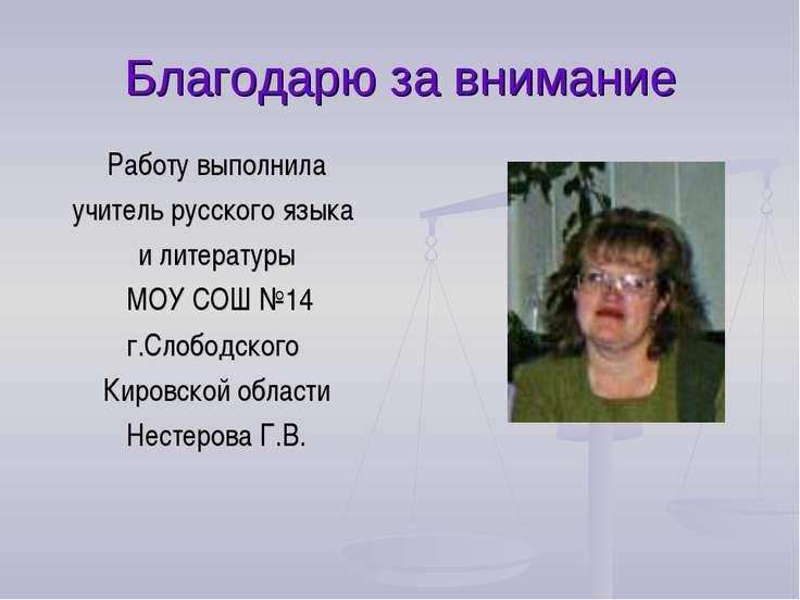 Благодарю за внимание Работу выполнила учитель русского языка и литературы МО...