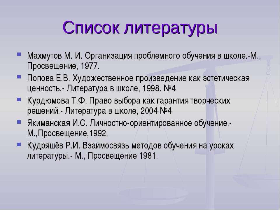 Список литературы Махмутов М. И. Организация проблемного обучения в школе.-М....