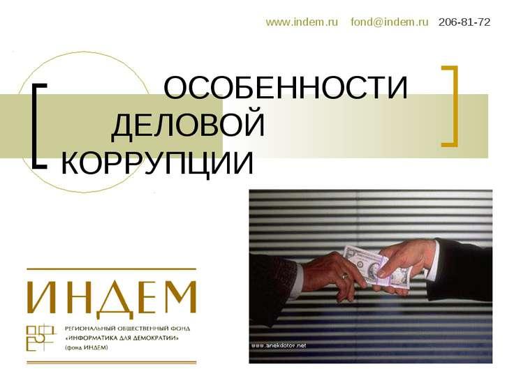 ОСОБЕННОСТИ ДЕЛОВОЙ КОРРУПЦИИ www.indem.ru fond@indem.ru 206-81-72