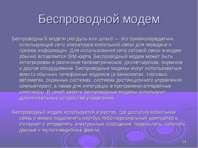 Беспроводной модем Беспроводны й моде м (мо дуль или шлюз) — это приёмопереда...