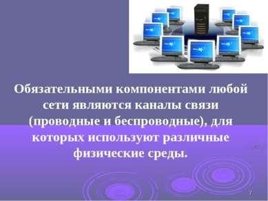 * Обязательными компонентами любой сети являются каналы связи (проводные и бе...