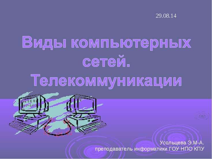* Усольцева Э.М-А. преподаватель информатики ГОУ НПО КПУ