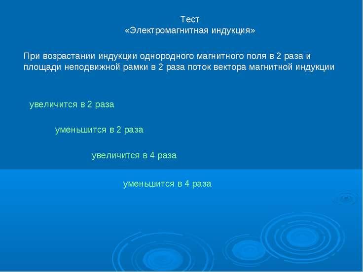 Тест «Электромагнитная индукция» При возрастании индукции однородного магнитн...