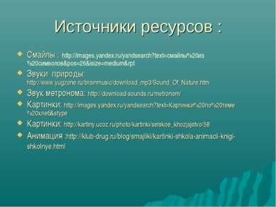 Источники ресурсов : Смайлы : http://images.yandex.ru/yandsearch?text=смайлы%...
