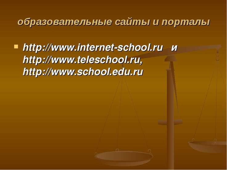 образовательные сайты и порталы http://www.internet-school.ru и http://ww...