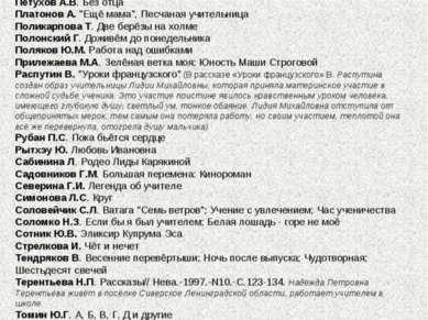 Киселев В. Девочка и птицелёт; Любовь и картошка Крапивин В.П. Наследники Куз...