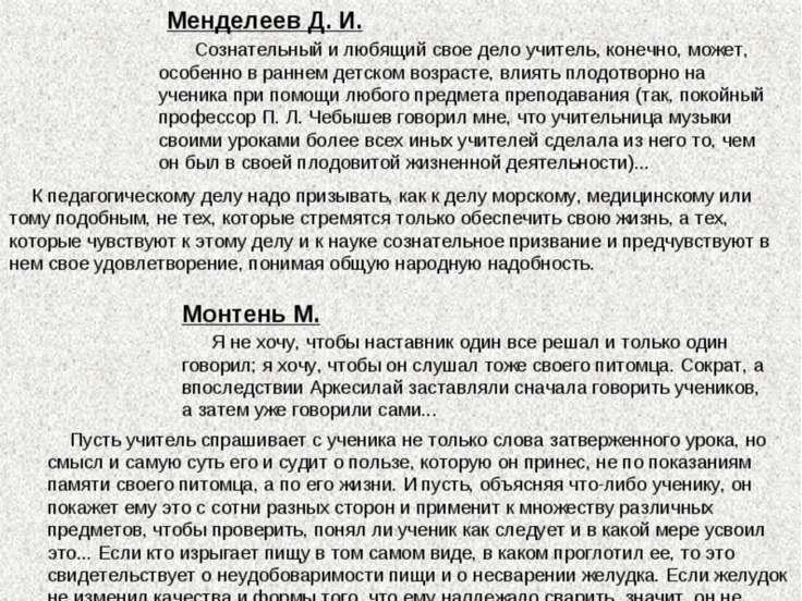 Менделеев Д. И.  Сознательный и любящий свое дело учитель, конечно, мож...