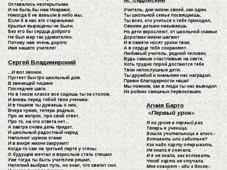 Вероника Тушнова Если б не было учителя, То и не было б, наверное, Ни поэта, ...