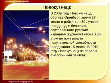 Новокузнецк В 2009 году Новокузнецк, обогнав Оренбург, занял 27 место в рейти...
