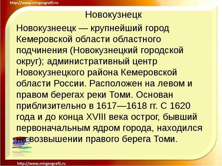Новокузнецк Новокузнеецк — крупнейший город Кемеровской области областного по...