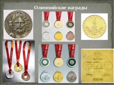 Олимпийские награды