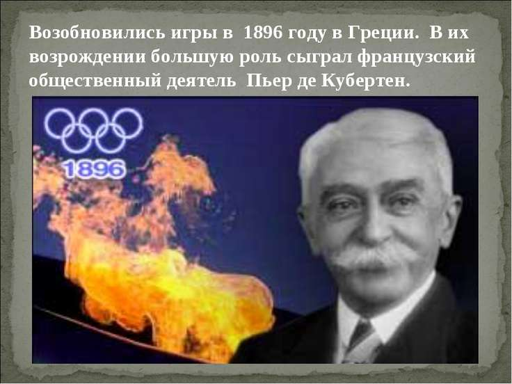 Возобновились игры в 1896 году в Греции. В их возрождении большую роль сыграл...