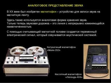 АНАЛОГОВОЕ ПРЕДСТАВЛЕНИЕ ЗВУКА В ХХ веке был изобретен магнитофон – устройств...