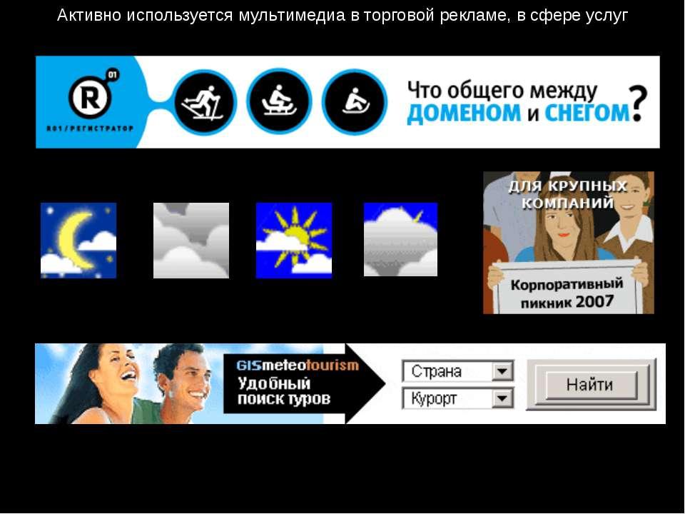 Активно используется мультимедиа в торговой рекламе, в сфере услуг