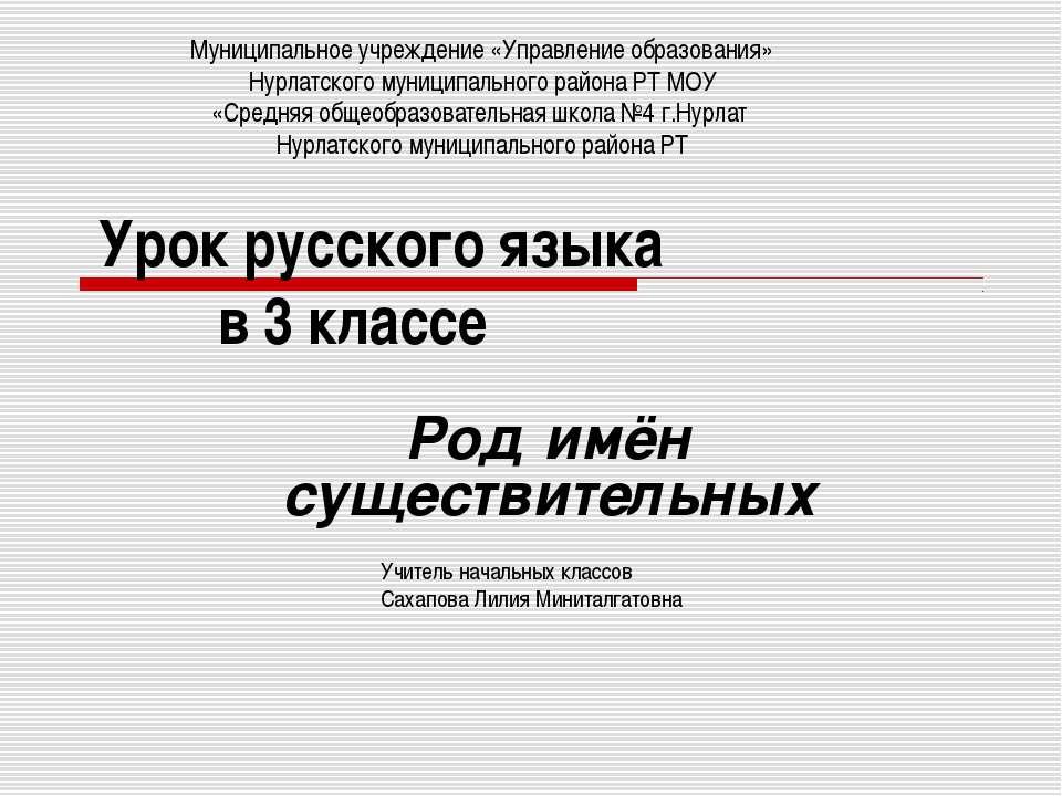 Урок русского языка в 3 классе Род имён существительных Учитель начальных кла...