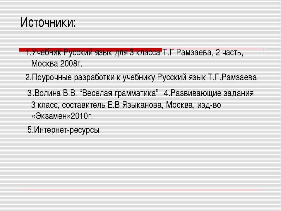 Источники: 1.Учебник Русский язык для 3 класса Т.Г.Рамзаева, 2 часть, Москва ...