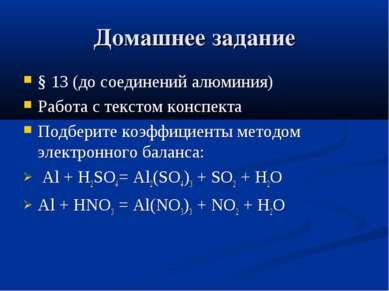 Домашнее задание § 13 (до соединений алюминия) Работа с текстом конспекта Под...