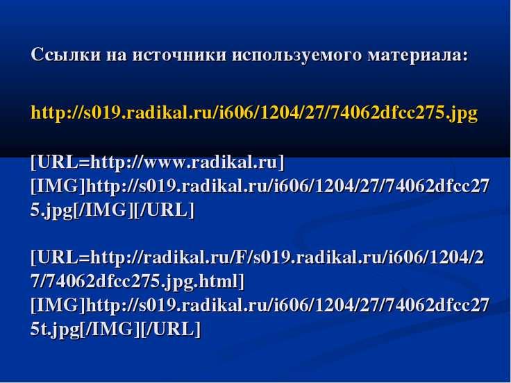 Ссылки на источники используемого материала: http://s019.radikal.ru/i606/1204...