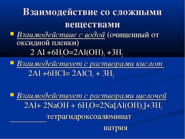 Взаимодействие со сложными веществами Взаимодействие с водой (очищенный от ок...