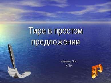 Тире в простом предложении Алешина З.Н. КГПА